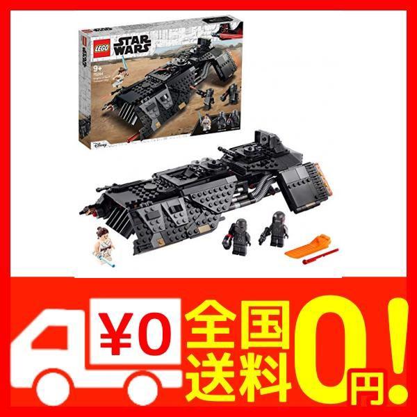 レゴ(LEGO) スター・ウォーズ レン騎士団の輸送船...