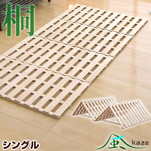 すのこマット シングル 四つ折り 軽量 桐 すのこ ベット 折りたたみ ベッド 木製 すのこベッド 除湿