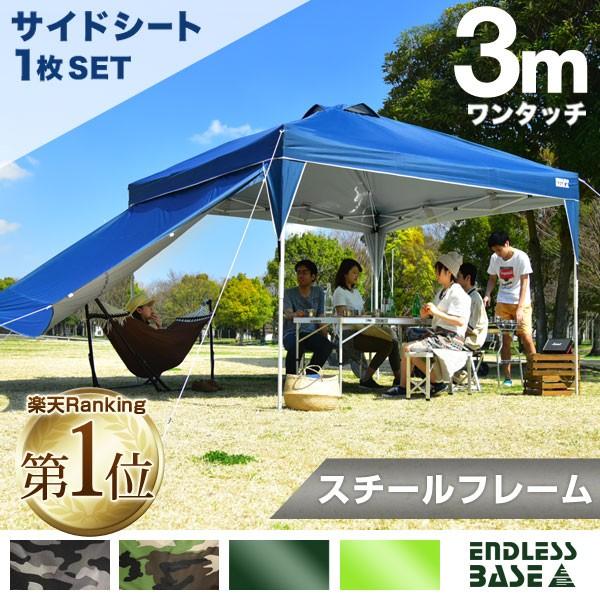 【送料無料】 ワンタッチ タープテント 3m サイドシートセット 3段階調節 UVカット 耐水 スチール キャンプ アウトドア 耐水 迷彩