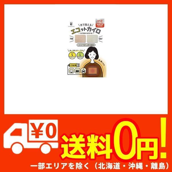 【longfield】 USB エコットカイロ S L 電気カイ...