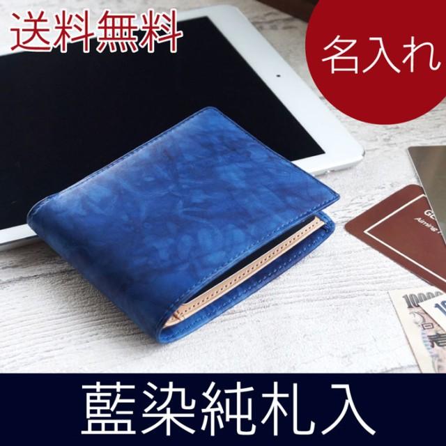 e8595c9f5a0c 父の日 ギフト ファッション 名入れ ギフト 財布 メンズ レディース 名前入り 【 藍染め