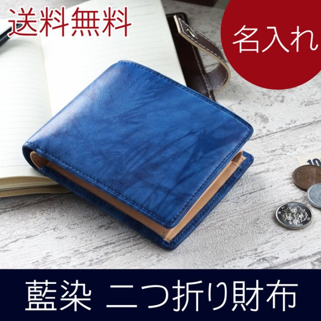 156f08b78047 父の日 ギフト ファッション 財布 メンズ 名入れ 名前入り 二つ折り サイフ 【 藍
