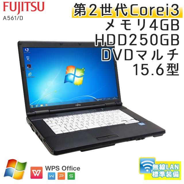 ノートパソコン 中古 富士通 LIFEBOOK A561/D 第2世代Core i3-2.2Ghz メモリ4GB HDD250GB DVDマルチ 15.6型 無線LAN