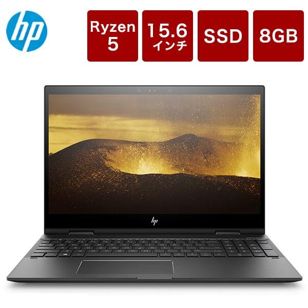 HP ENVY x360 15-cp0000 スタンダードモデル Ryzen 5 Core i7 同等性能 8GB 256GB