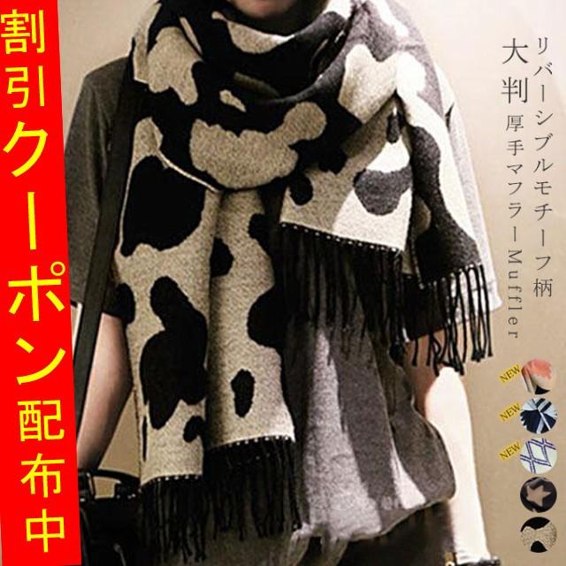 マフラー スカーフ 巻く物  保温性 肩掛け 小顔効果 膝かけ 腰巻き モチーフ柄21as2115