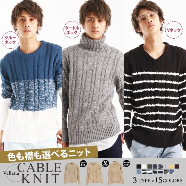 Vネック/クルーネック/タートルネックケーブル編みニット セーター 長袖 メンズ s-92000
