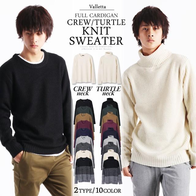 畦編みクルーネック/タートルネック ニットセーター 長袖 軽量 セーター メンズ 6780