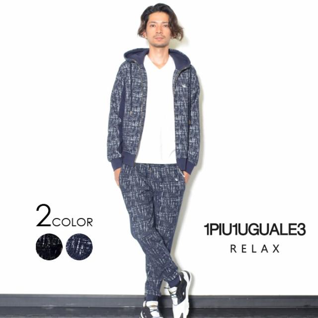 1PIU1UGUALE3 RELAX ウノピゥウノウグァーレトレ 360°ツイードフードパーカ&ジョガーパンツ ジャージ セットアップ 上下セット