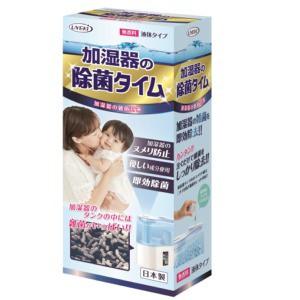 UYEKI 加湿器の除菌タイム 液体 無香 タ...