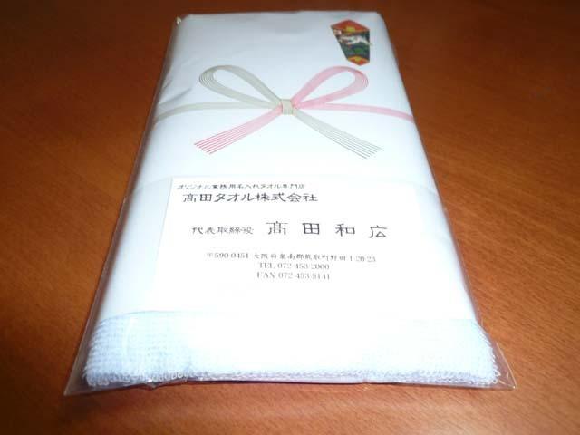 【メール便専用】ポケット付OPPタオル1本入れ用ポ...