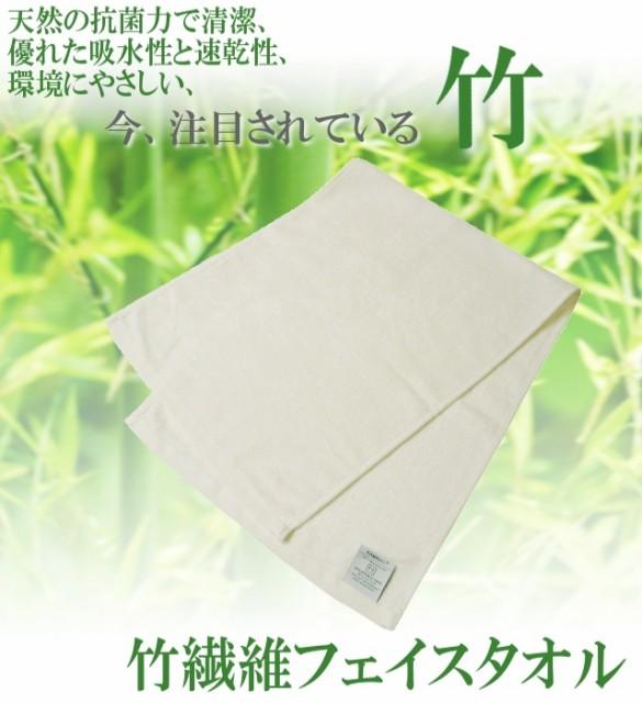【竹繊維】注目の天然素材 竹繊維フェイスタオル...