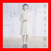 君が笑む夕暮れ (初回限定盤 CD+DVD) TVアニメ「...