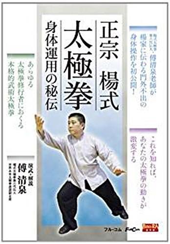 正宗 楊式太極拳 -身体運用の秘伝 DVD