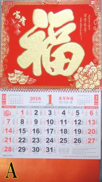2018年度版 中国縁起 壁掛けカレンダー  「A....