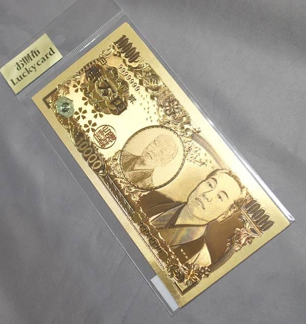 純金箔 壱万札モチーフ紙幣 メール便送料無料