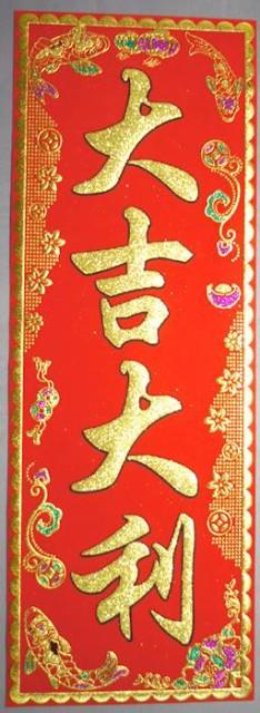 吉祥 布賀紙 2 (縦型) 「大吉大利」
