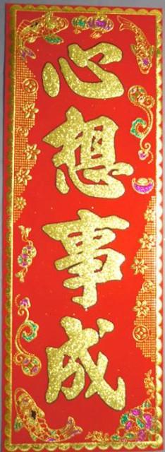 吉祥 布賀紙 2 (縦型) 「心想事成」
