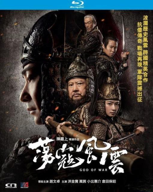 蕩寇風雲 God of War 2017  Blu-ray 香港版 英語...