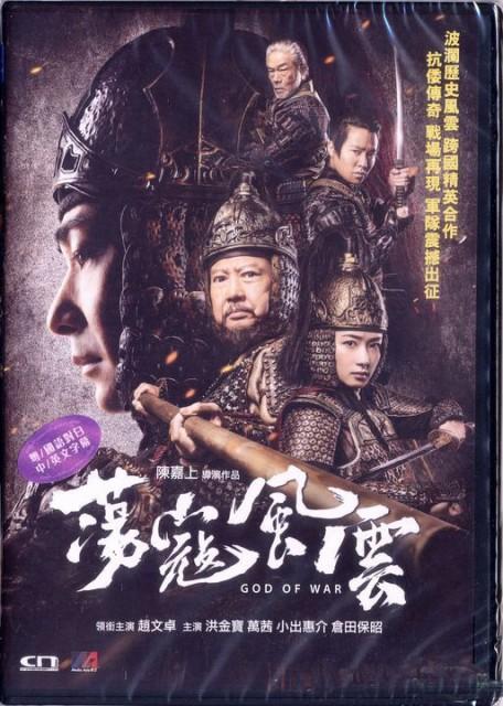 蕩寇風雲 2017 DVD 香港版