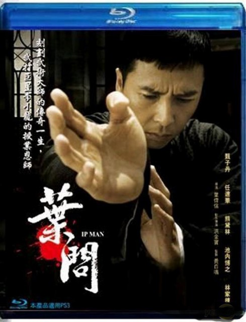 葉問1  イップ・マン 序章 台湾版 2枚組 Blu-ray ...