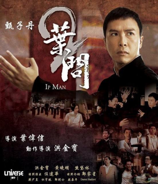 葉問1  イップ・マン 序章 香港版 VCD