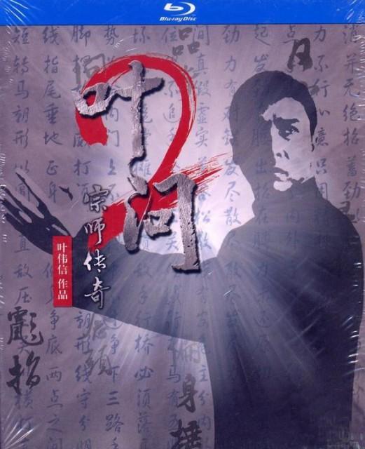 葉問2  イップ・マン Blu-ray 中国版