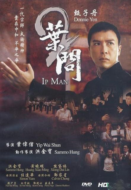 葉問2 イップ・マン 香港版 DVD オール・リージョ...
