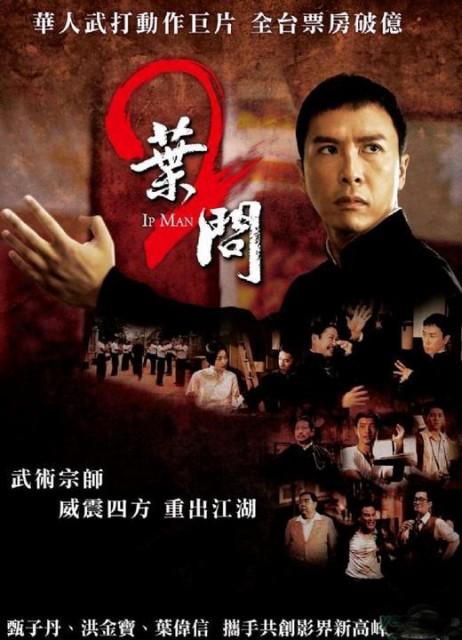 葉問2 イップ・マン 通常 台湾版 DVD リージョン3...