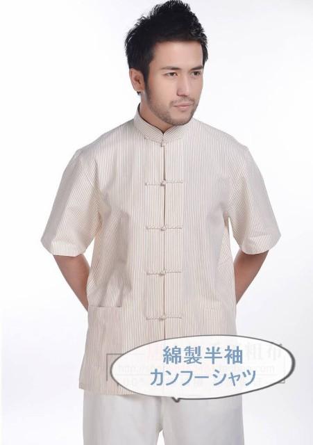 綿製 カンフー半袖シャツ 功夫半袖シャツ 生成色 ...