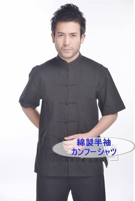 綿製 カンフー半袖シャツ 功夫半袖シャツ 黒色
