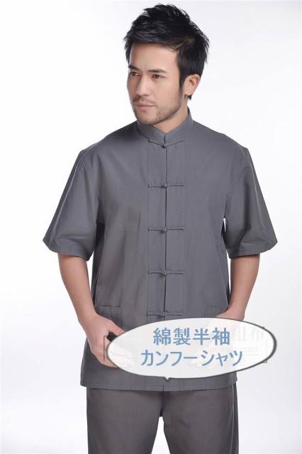 綿製 カンフー半袖シャツ 功夫半袖シャツ 深灰色 ...