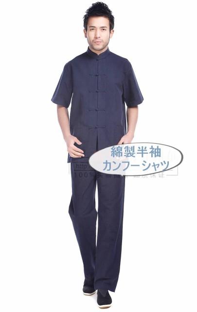 綿製 カンフー半袖シャツ 功夫半袖シャツ 蔵藍色 ...