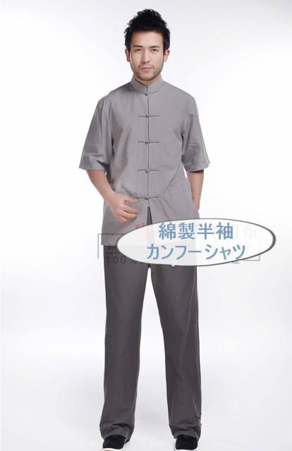 綿製 カンフー半袖シャツ 功夫半袖シャツ 薄灰色 ...