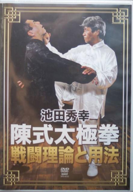 池田秀幸 陳式太極拳 戦闘理論と用法 DVD