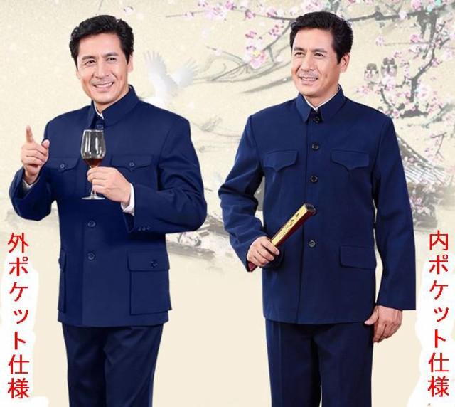 中国高級 人民服 中山服 上衣・藍色 外ポケット式...