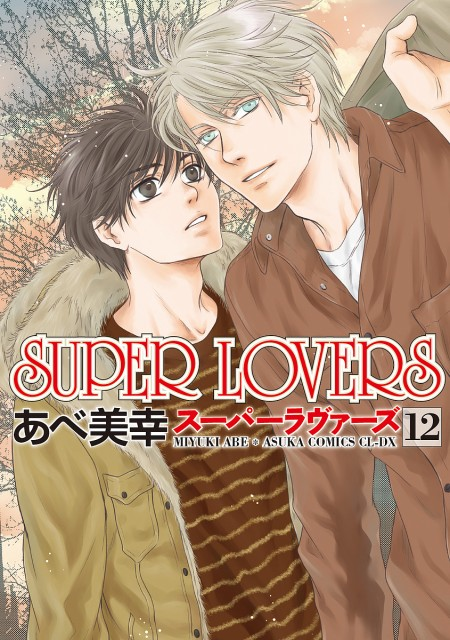 SUPER LOVERS 12/あべ美幸