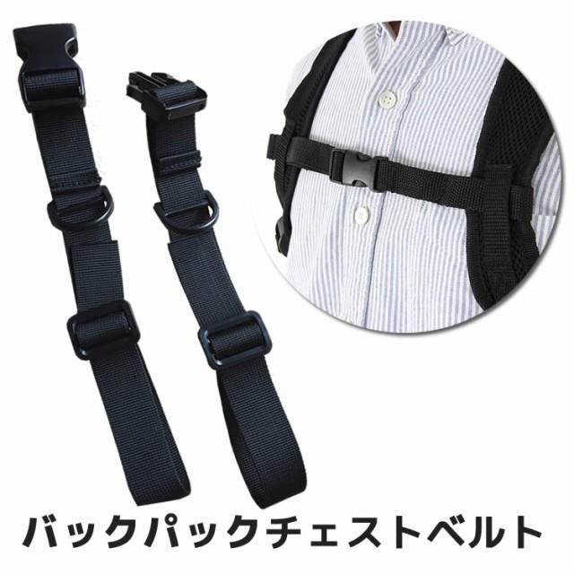 4beab7a5126e チェストベルト 肩ベルト 肩ズレ防止 リュックベルト 固定紐 肩ズレ落ち防止 旅行