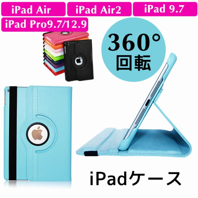 iPad Air/iPad Air2/iPad Pro9.7/iPad9.7ケース 3...