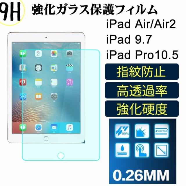 ガラスフィルム iPad air強化ガラスフィルム iPad...