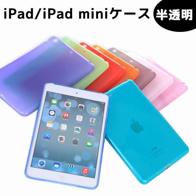 iPadケース iPad mini4 new ipad 9.7,10.5半透明...