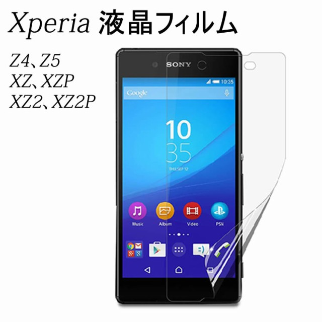 Xperia Z5 Xperia Z4 保護フィルム ブルーライト...