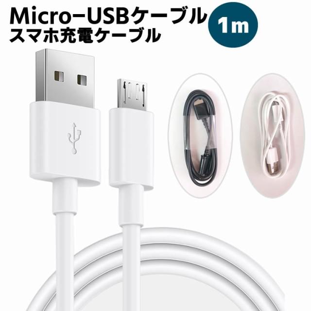 USB ケーブル スマートフォンの充電・データ転送...