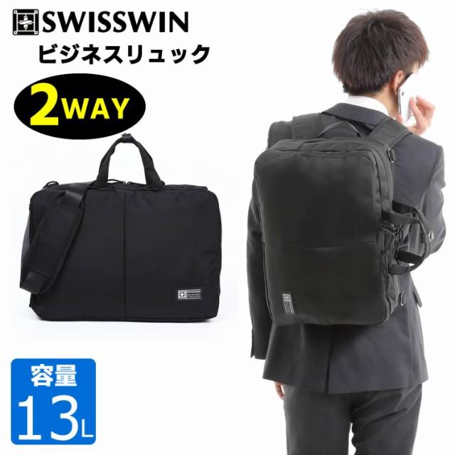 SWISSWIN SW1881 ビジネスバッグ 3WAY ビジネスバ...