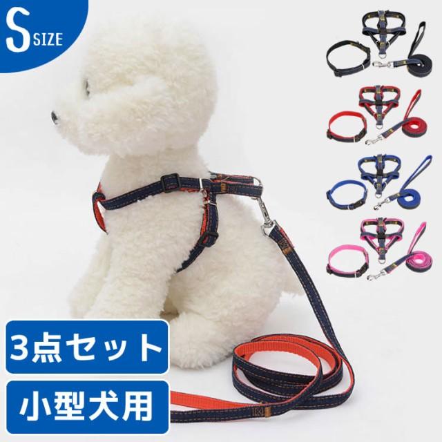 Sサイズ ペット用品 犬 首輪 ハーネス リード  3...