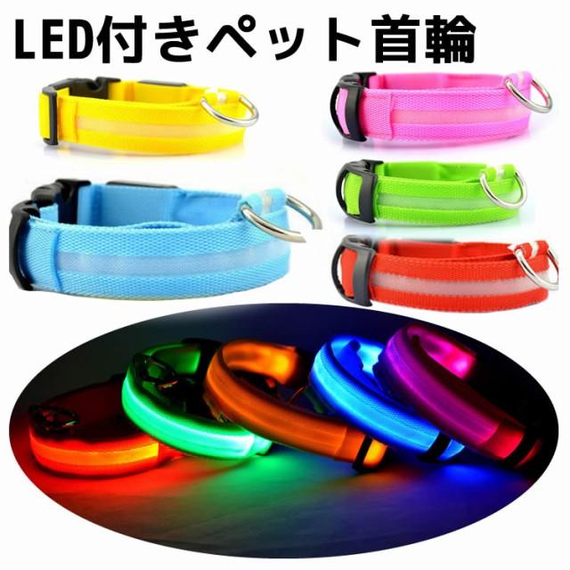 LED首輪 発光 LEDカラー 光る犬用首輪 ペットグッ...