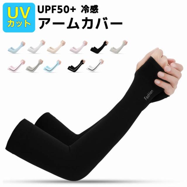 UPF50+ UVカット率99%以上 男女兼用 スーッと爽...