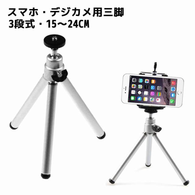 デジタルカメラ三脚  カメラスタンド スマートフ...