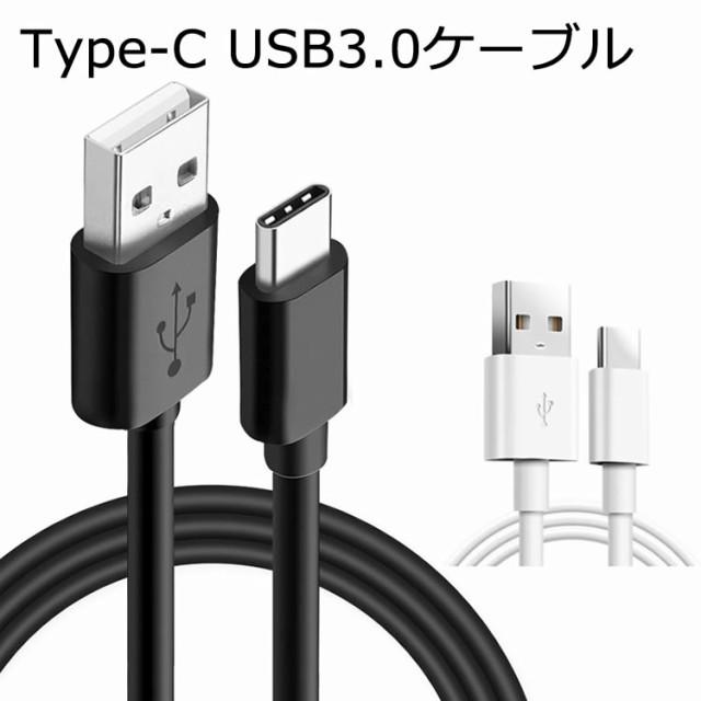 USB Type-C 充電 高速データ通信 ケーブル type-c...