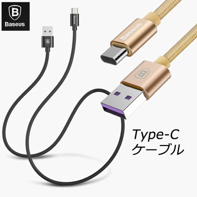 Baseus Type-c ケーブル USB3.1 Type-C 充電ケー...