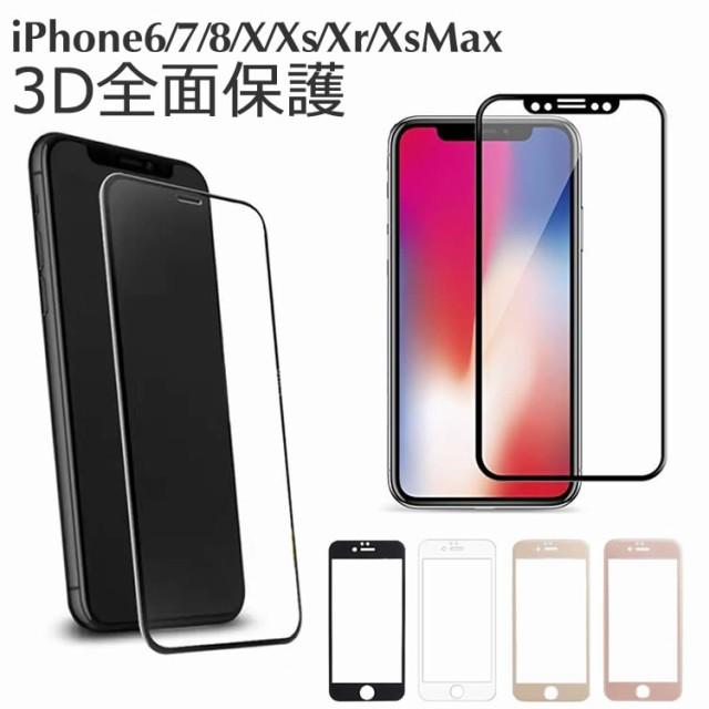 iPhone 8 iPhone8 Plus 全面保護 ガラスフィルム ...